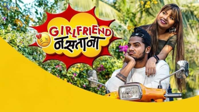 Girlfriend Nastana Ringtone Download