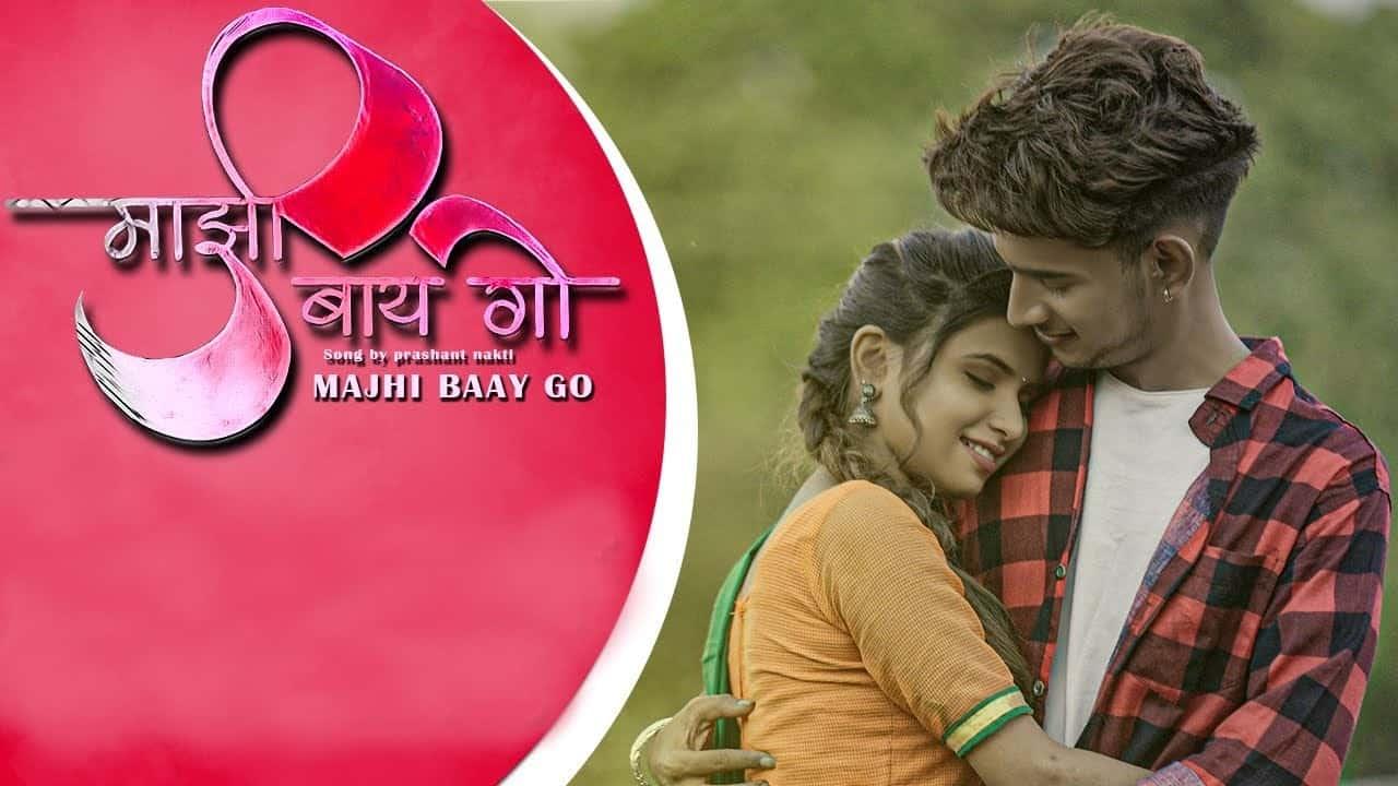 Majhi Baay Go Ringtone Download